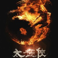 Man of tai chi-filmplakat